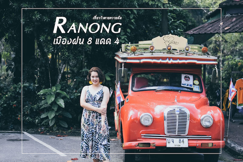 cover-ranong-for-web