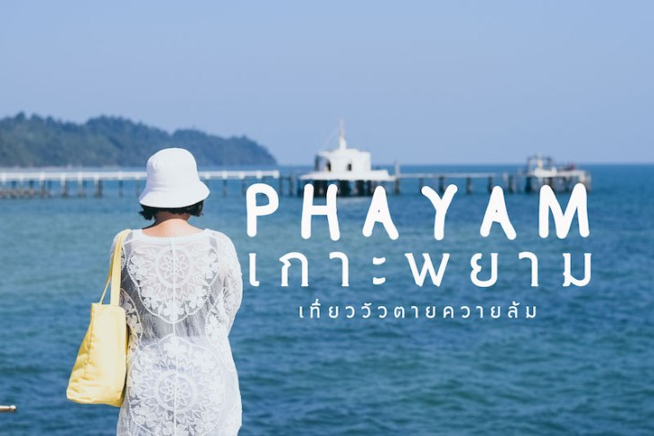phayam-cover-for-web-