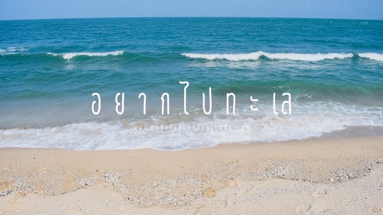อยากไปทะเล
